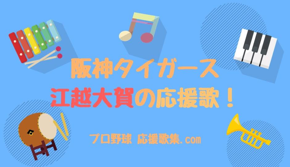 江越大賀 応援歌【阪神タイガース】