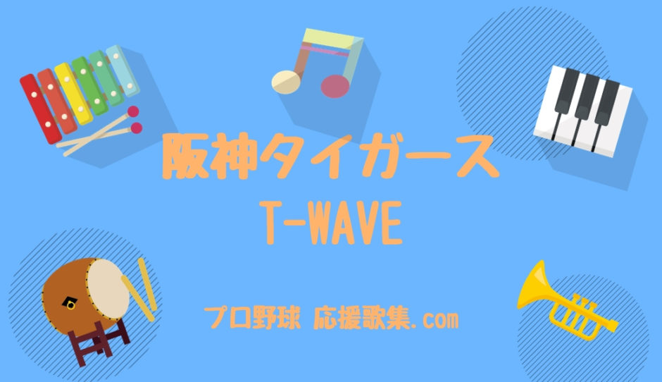 T-WAVE 【阪神タイガース応援歌】