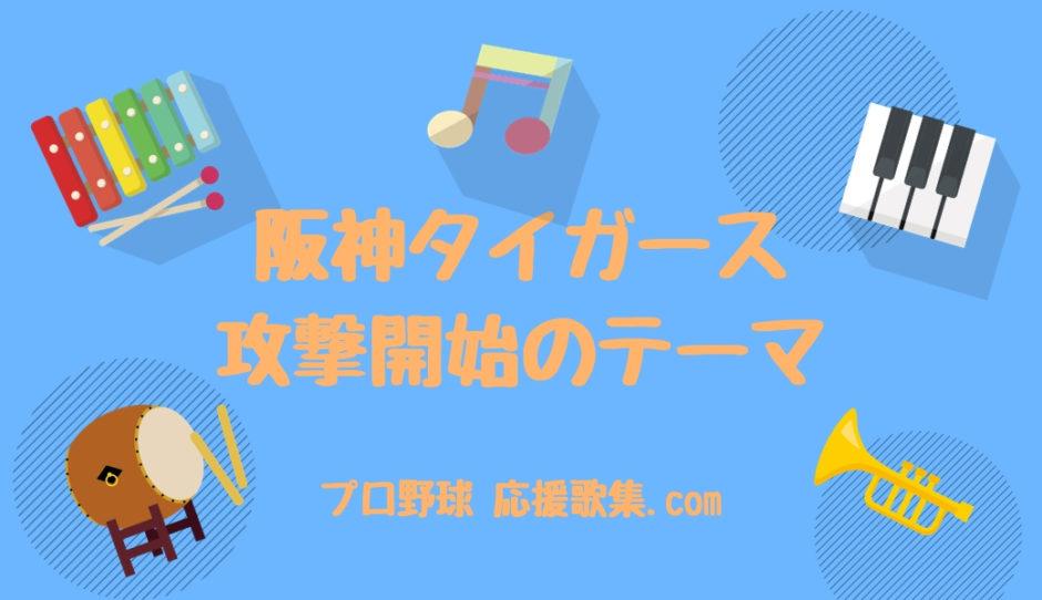 攻撃開始のテーマ【阪神タイガース応援歌】