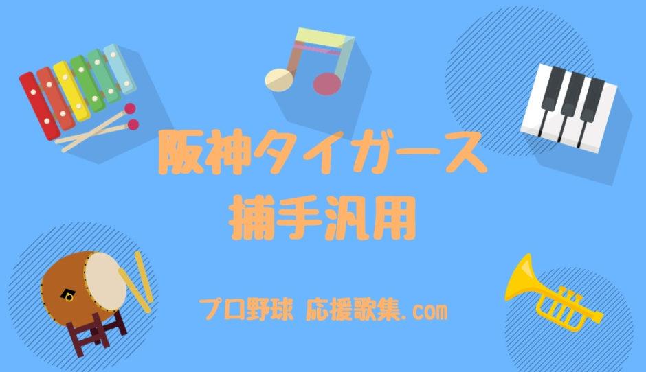 捕手汎用【阪神タイガース応援歌】