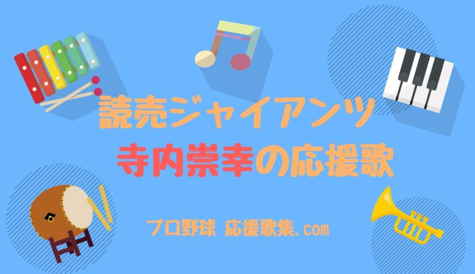 寺内崇幸 応援歌【読売ジャイアンツ(巨人)】