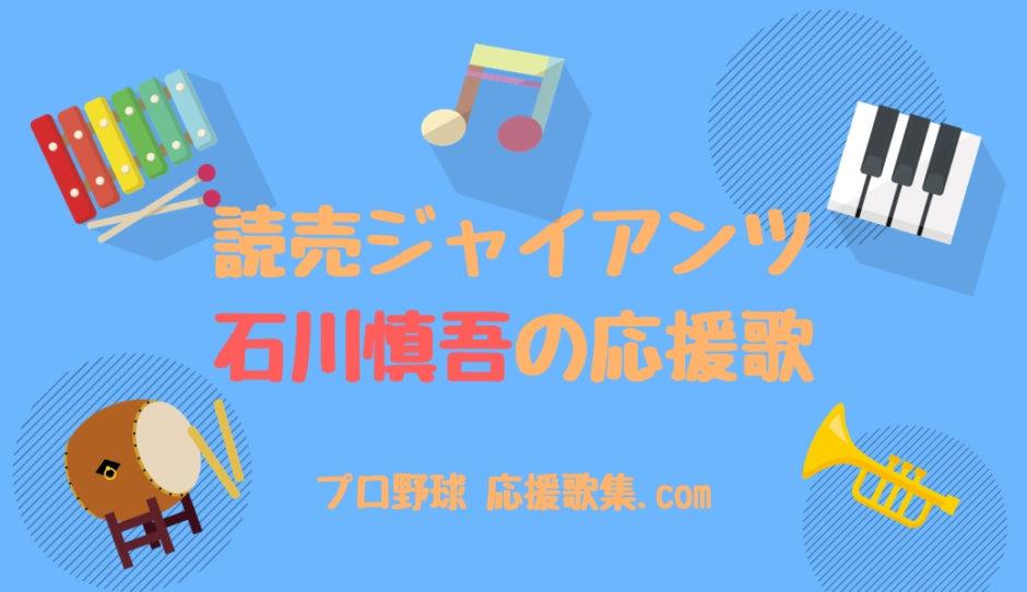 石川慎吾 応援歌【読売ジャイアンツ(巨人)】
