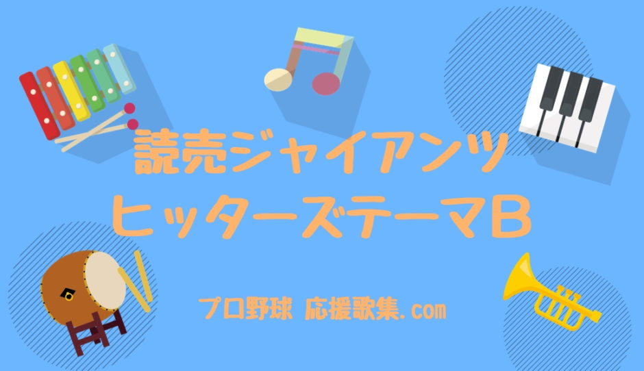 ヒッターズテーマB 【読売ジャイアンツ応援歌(巨人)】