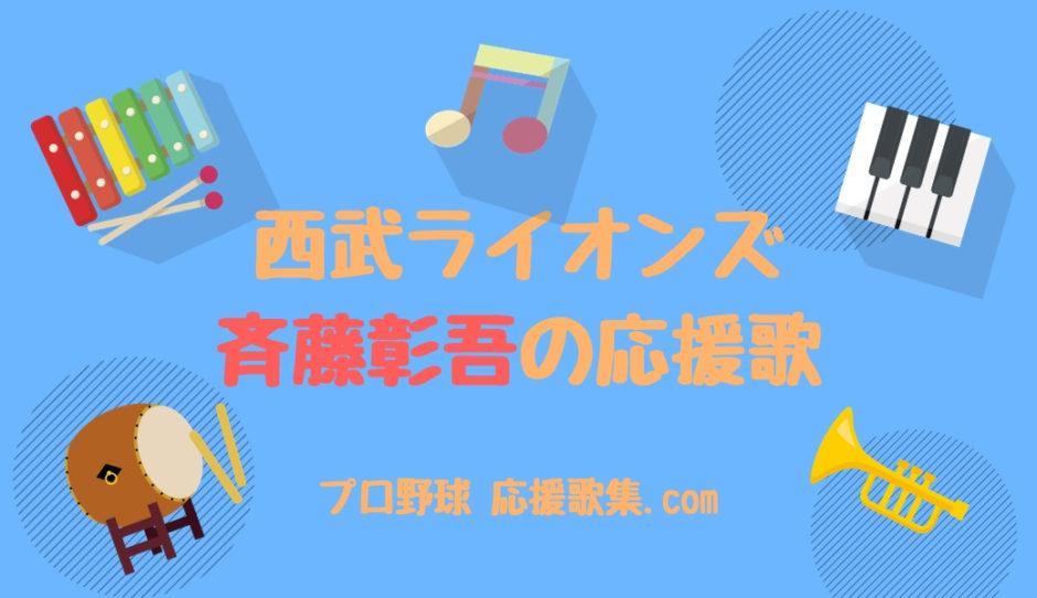 斉藤彰吾 応援歌【西武ライオンズ】