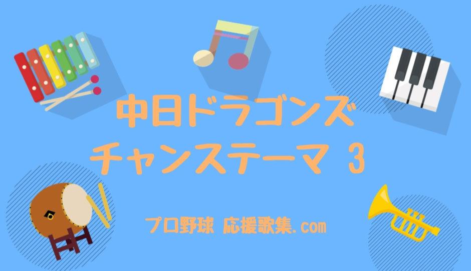 チャンステーマ3【中日ドラゴンズ応援歌】