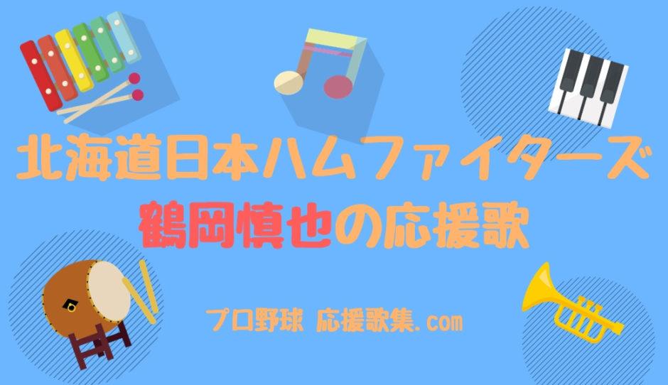鶴岡慎也 応援歌【北海道日本ハムファイターズ】