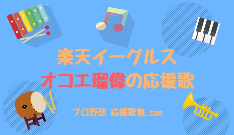 オコエ瑠偉 応援歌【楽天イーグルス】