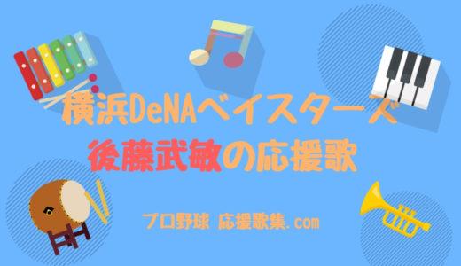 後藤武敏 応援歌【横浜DeNAベイスターズ】