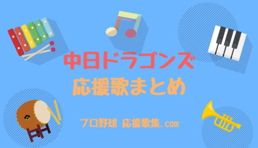 中日ドラゴンズ 2018年 応援歌まとめ【最新】