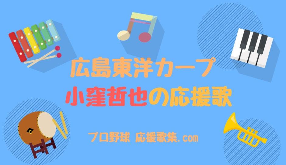 小窪哲也 応援歌【広島カープ】