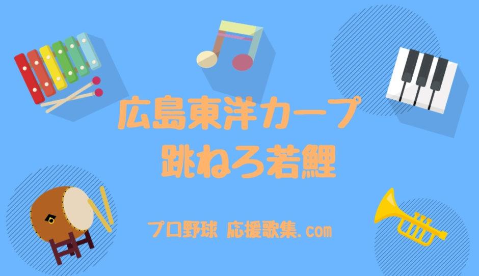 跳ねろ若鯉(プロ入り4年以内)【広島カープ応援歌】