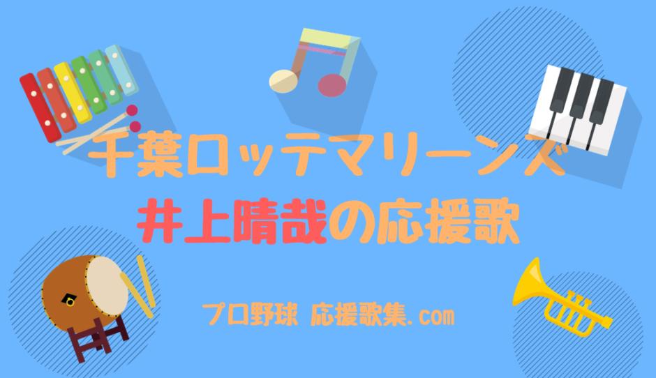 井上晴哉 応援歌【千葉ロッテマリーンズ】