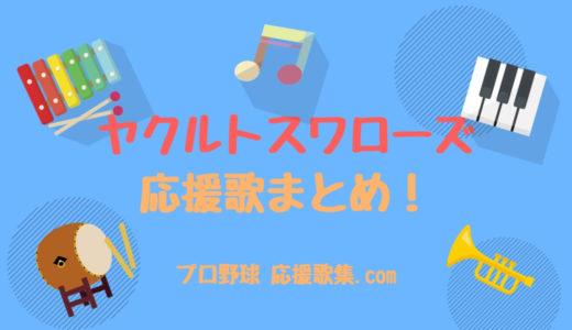 東京ヤクルトスワローズ 2018年 応援歌まとめ【最新】