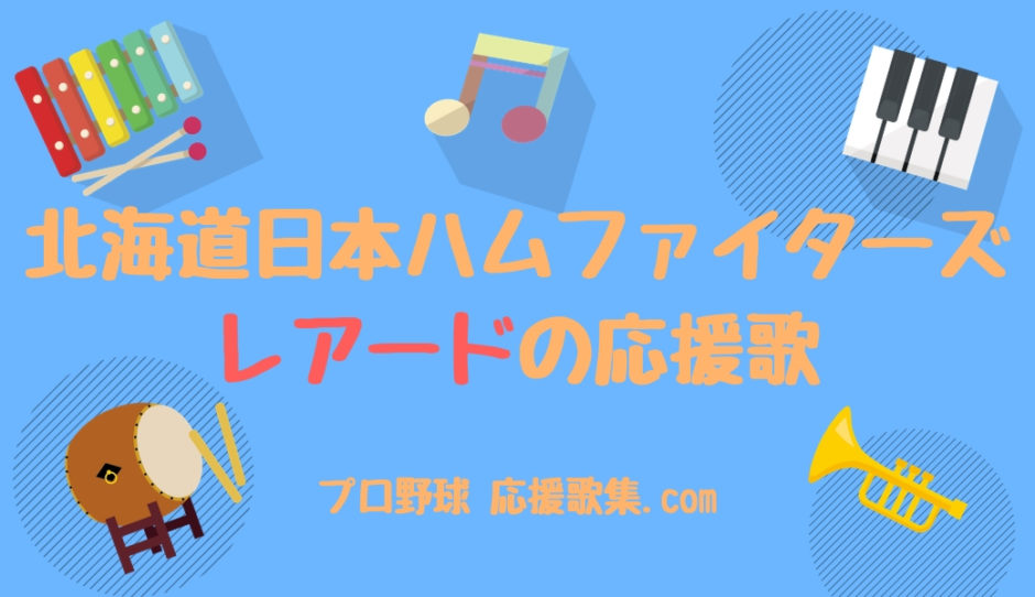 レアード 応援歌【北海道日本ハムファイターズ】