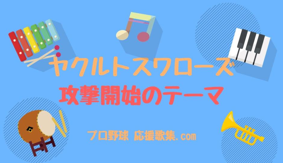攻撃開始のテーマ【東京ヤクルトスワローズ応援歌】
