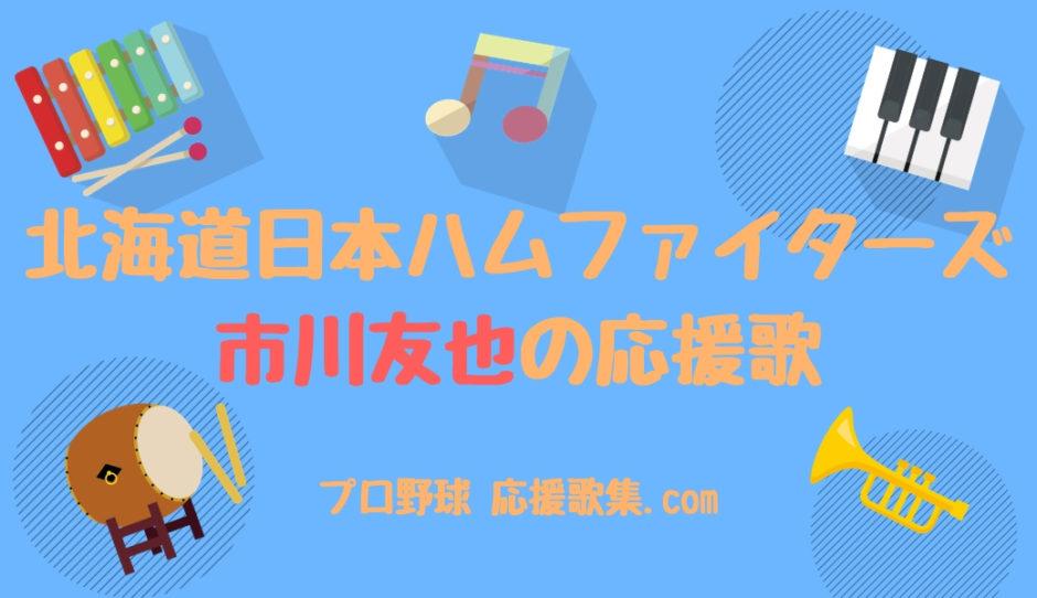 市川友也 応援歌【北海道日本ハムファイターズ】