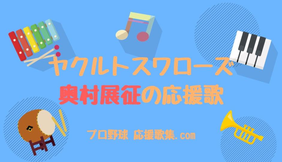 奥村展征 応援歌【東京ヤクルトスワローズ】