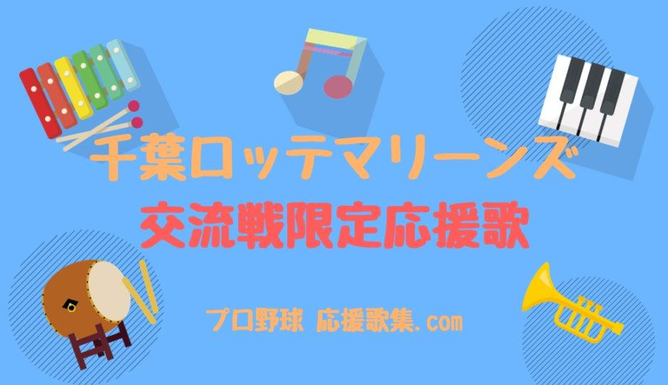 交流戦限定応援歌【千葉ロッテマリーンズ応援歌】