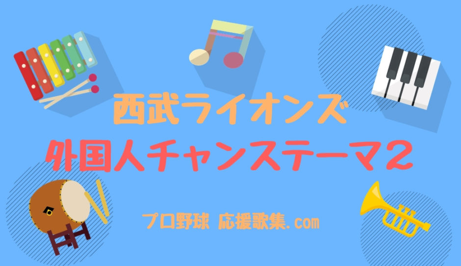外国人チャンステーマ2【西武ライオンズ応援歌】