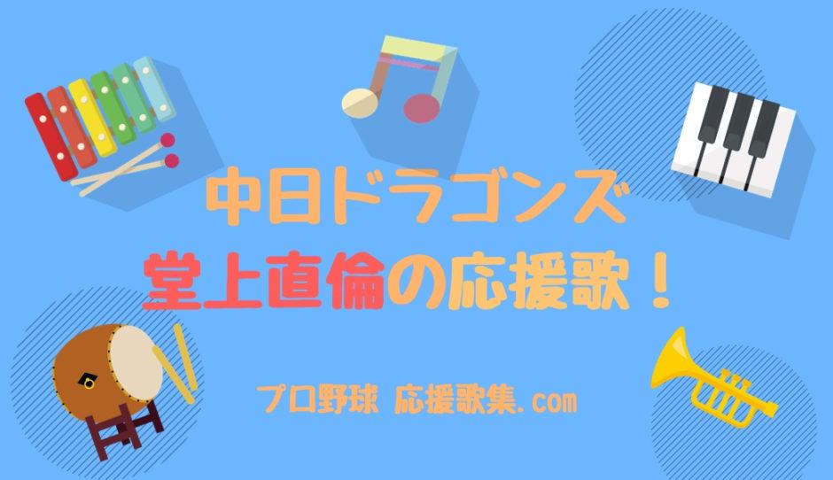 堂上直倫 応援歌【中日ドラゴンズ】