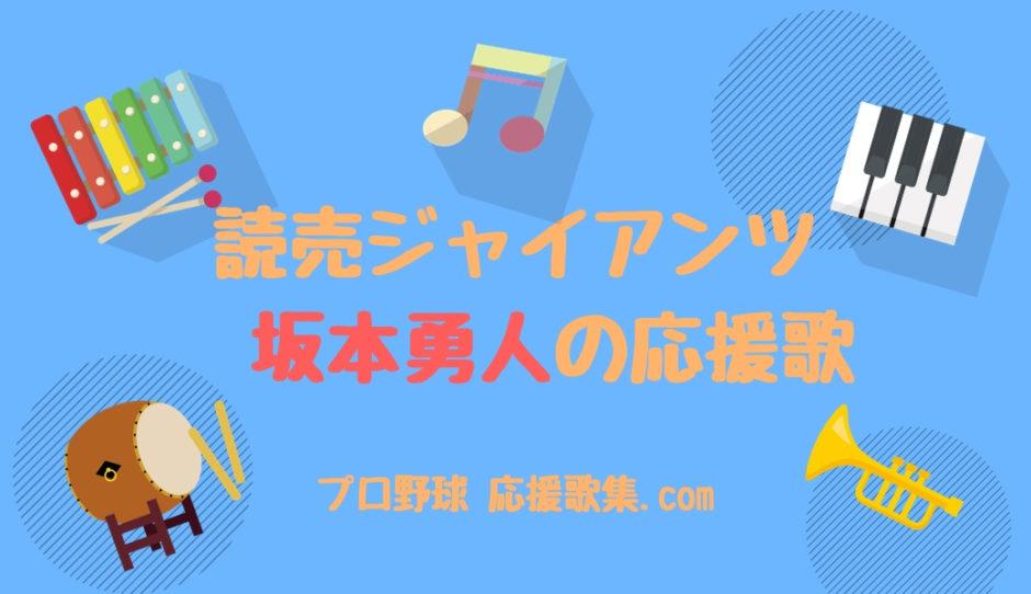 坂本勇人 応援歌【読売ジャイアンツ(巨人)】