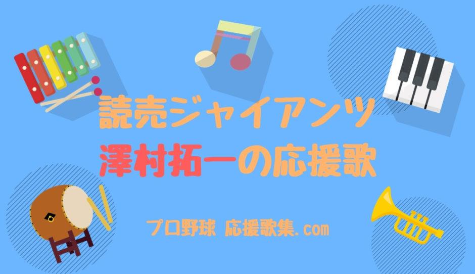 澤村拓一 応援歌【読売ジャイアンツ(巨人)】