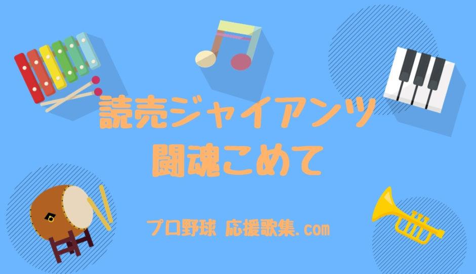 闘魂こめて 【読売ジャイアンツ応援歌(巨人)】
