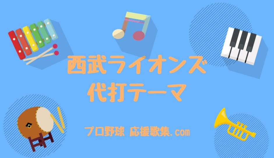 代打テーマ 【西武ライオンズ応援歌】