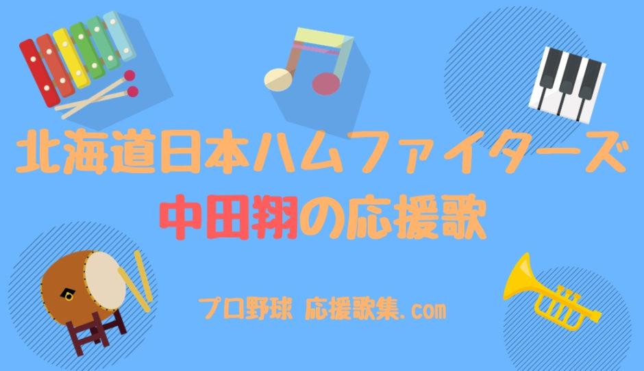 中田翔 応援歌【北海道日本ハムファイターズ】