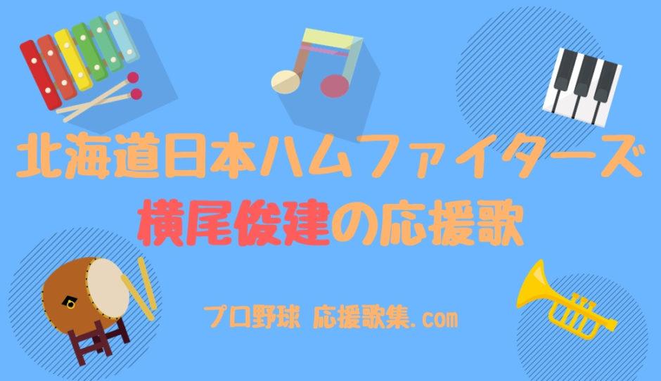 横尾俊建 応援歌【北海道日本ハムファイターズ】