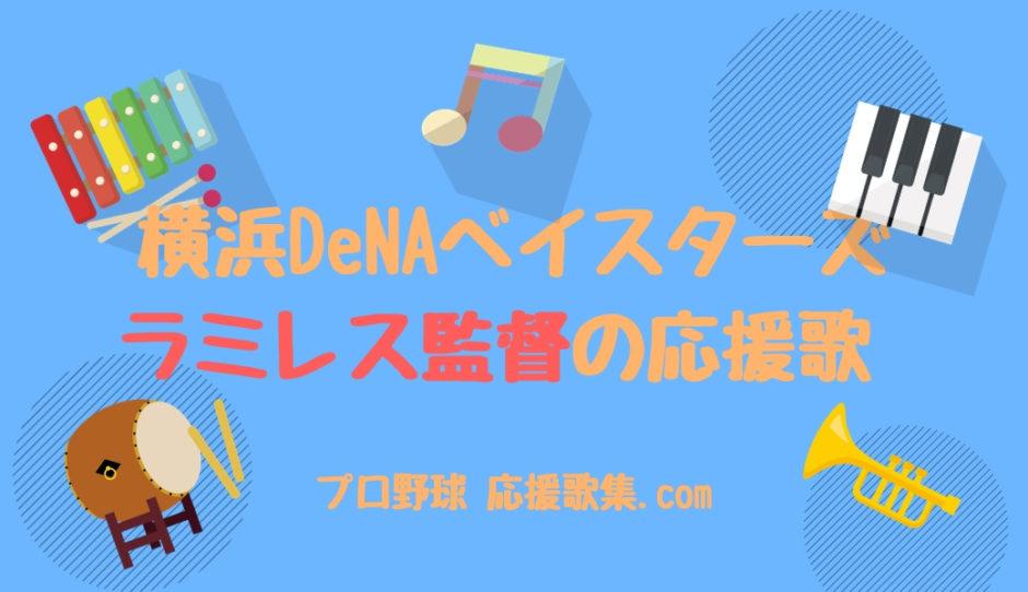 ラミレス監督 応援歌【横浜DeNAベイスターズ】