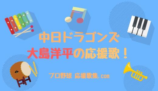 大島洋平 応援歌【中日ドラゴンズ】