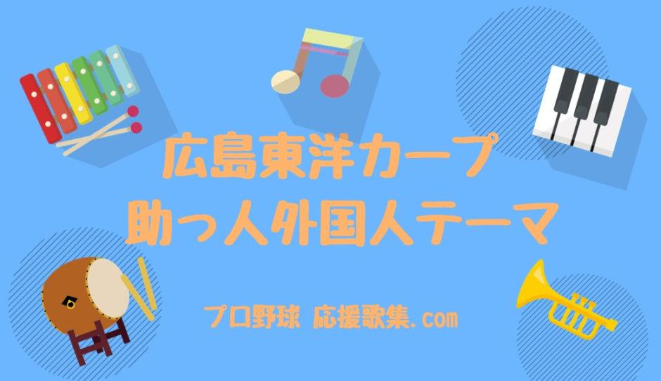 助っ人外国人テーマ【広島カープ応援歌】