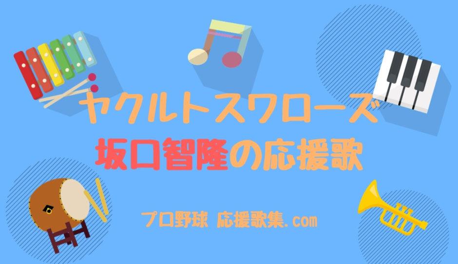 坂口智隆 応援歌【東京ヤクルトスワローズ】