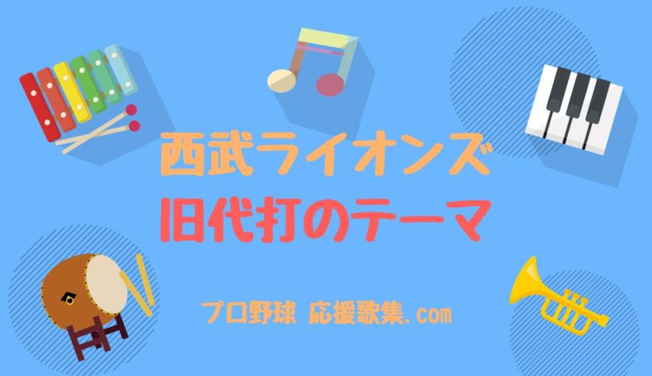 旧代打のテーマ【西武ライオンズ応援歌】