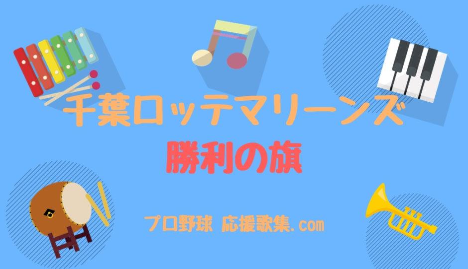 勝利の旗【千葉ロッテマリーンズ応援歌】
