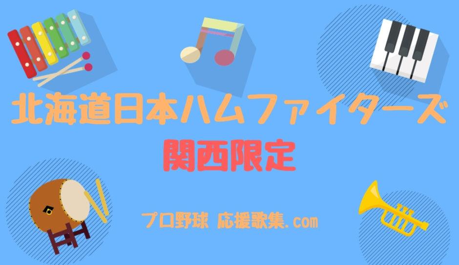 関西限定【北海道日本ハムファイターズ 応援歌】