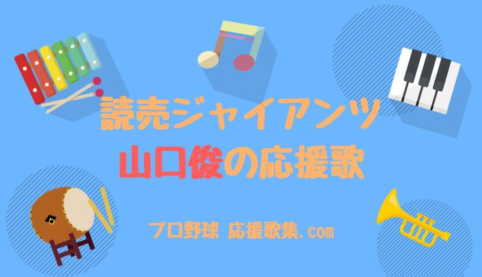 山口俊 応援歌【読売ジャイアンツ(巨人)】