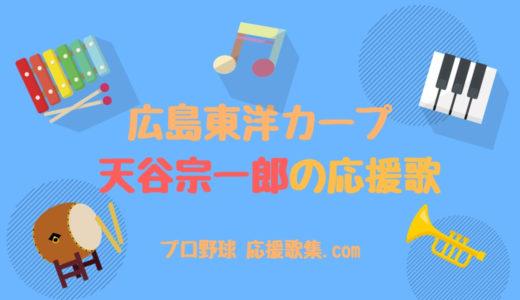 天谷宗一郎 応援歌【広島カープ】