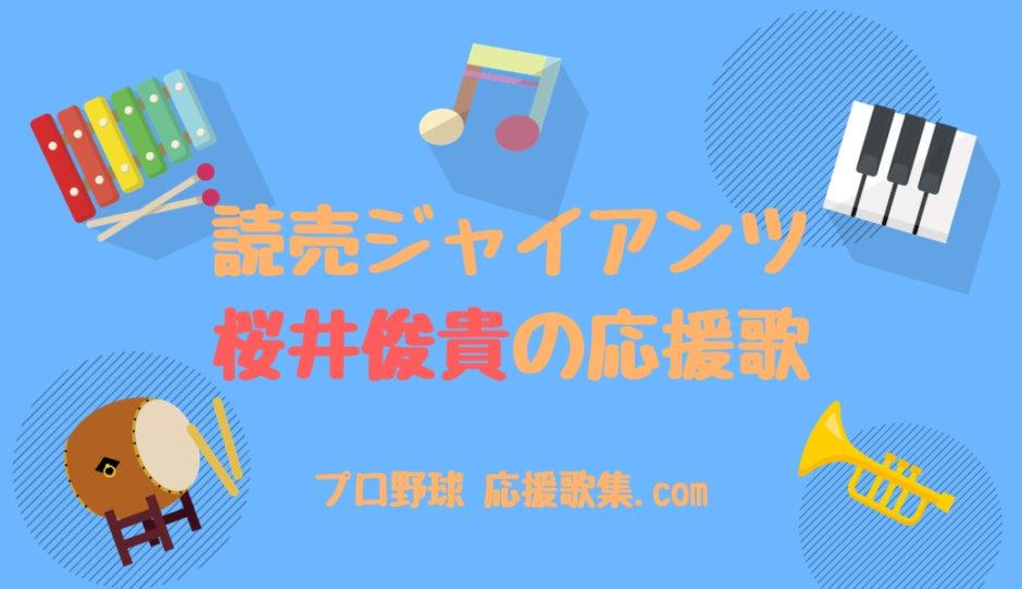 桜井俊貴 応援歌【読売ジャイアンツ(巨人)】