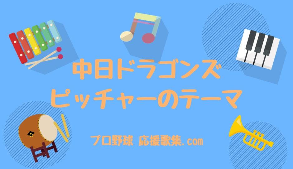 ピッチャーのテーマ 【中日ドラゴンズ応援歌】