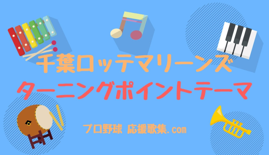 ターニングポイントテーマ【千葉ロッテマリーンズ応援歌】