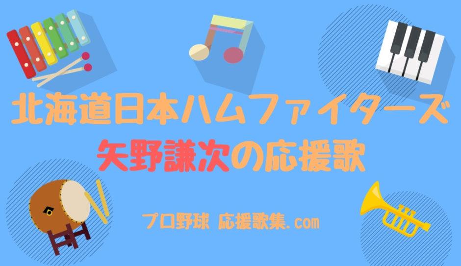 矢野謙次 応援歌【北海道日本ハムファイターズ】
