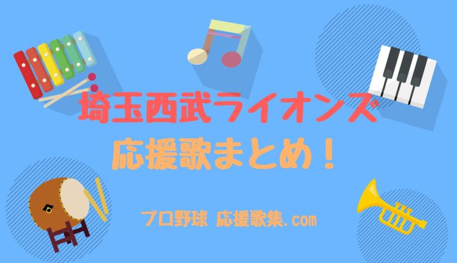 埼玉西武ライオンズ 2018年 応援歌まとめ【最新】