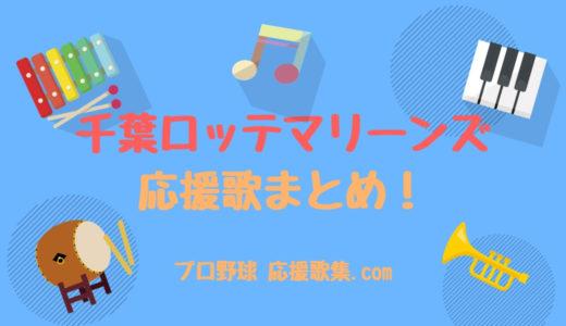 千葉ロッテマリーンズ 2018年 応援歌まとめ【最新】