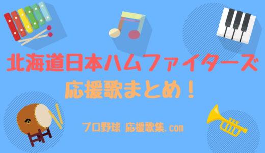 北海道日本ハムファイターズ 2018年 応援歌まとめ【最新】