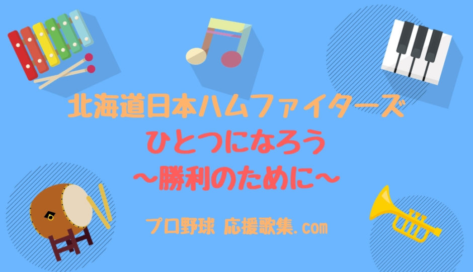 ひとつになろう~勝利のために~【北海道日本ハムファイターズ 応援歌】