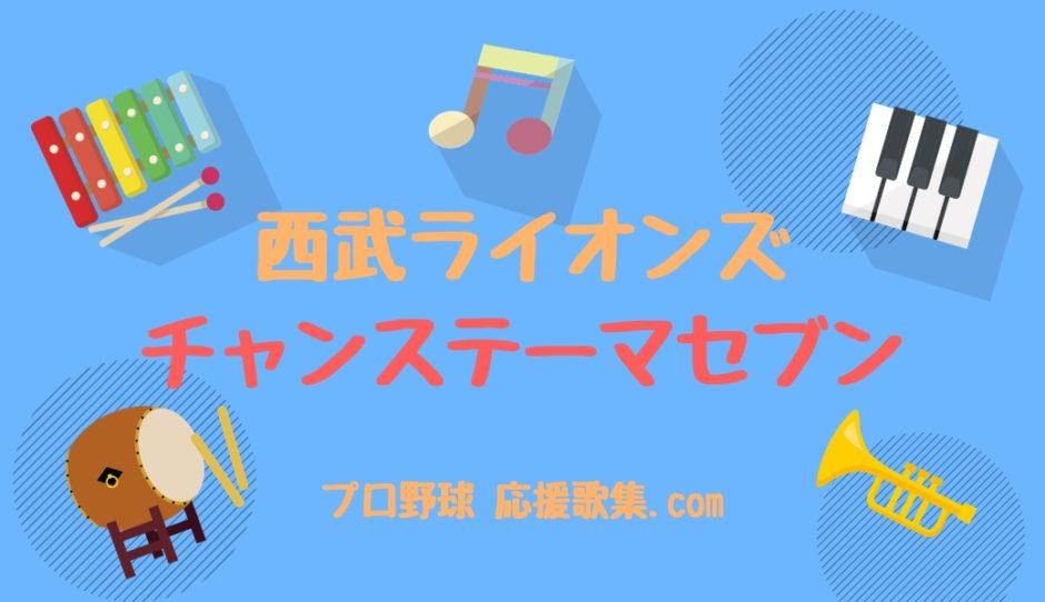 チャンステーマセブン【西武ライオンズ応援歌】