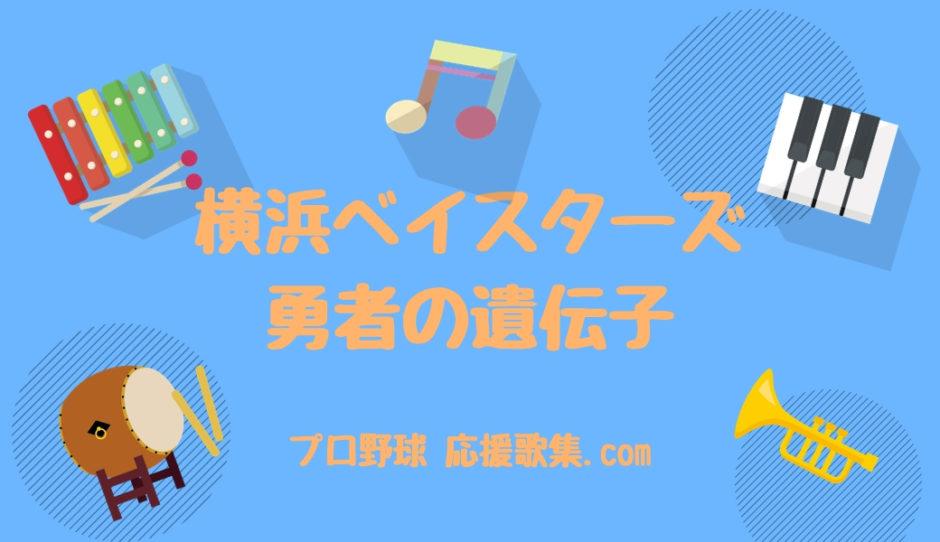勇者の遺伝子【横浜DeNAベイスターズ応援歌】