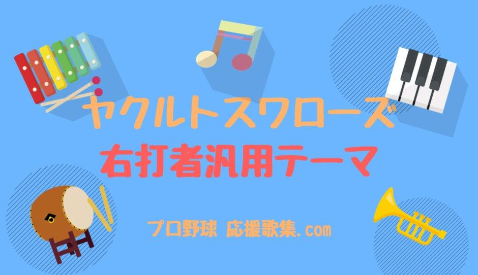 右打者汎用テーマ【東京ヤクルトスワローズ応援歌】